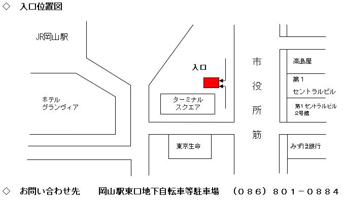 岡山駅東口.png